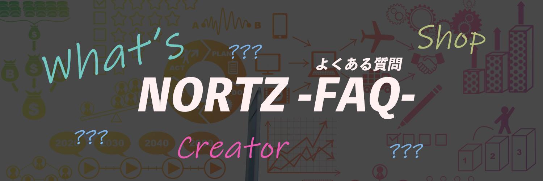 NORTZよくある質問FAQ