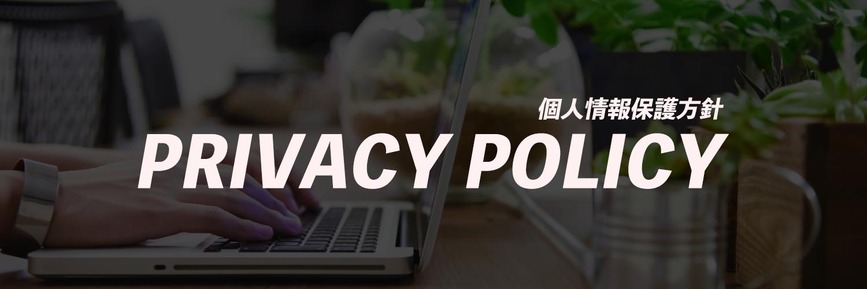 利用規約・プライバシーポリシー