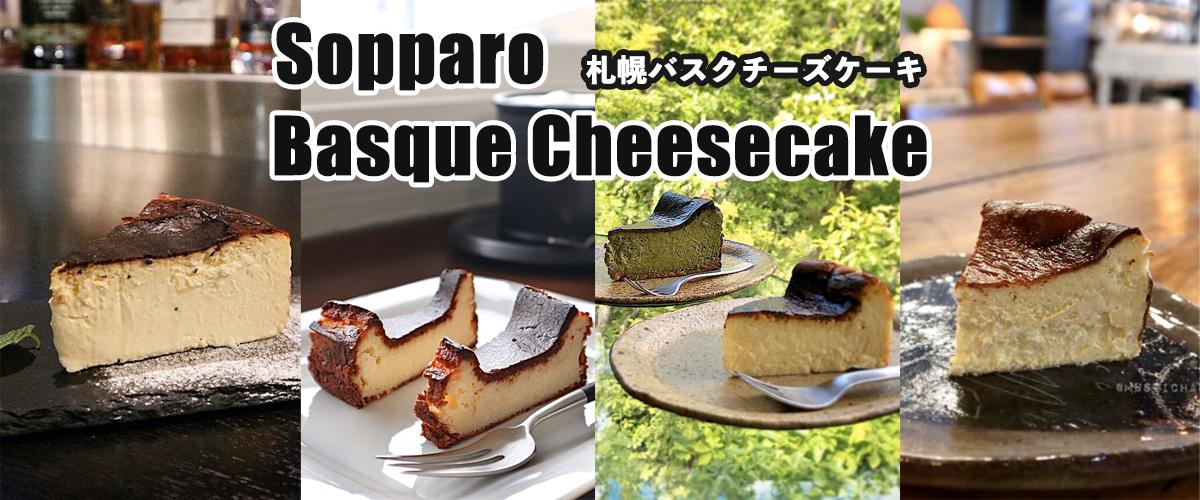 札幌バスクチーズケーキおすすめ店