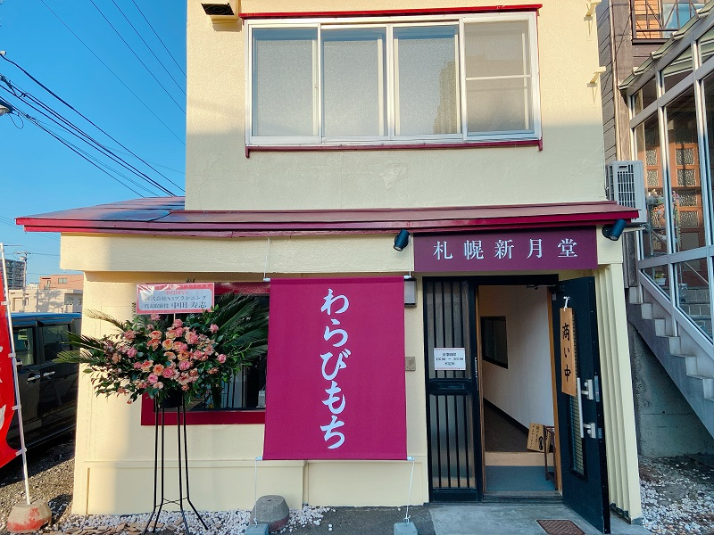札幌新月堂わらび餅