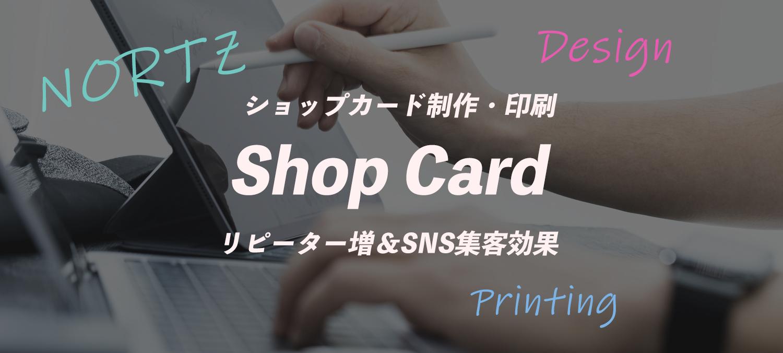 NORTZショップカード制作印刷