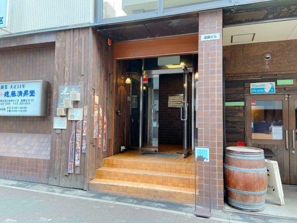 札幌ハリネズミ珈琲店